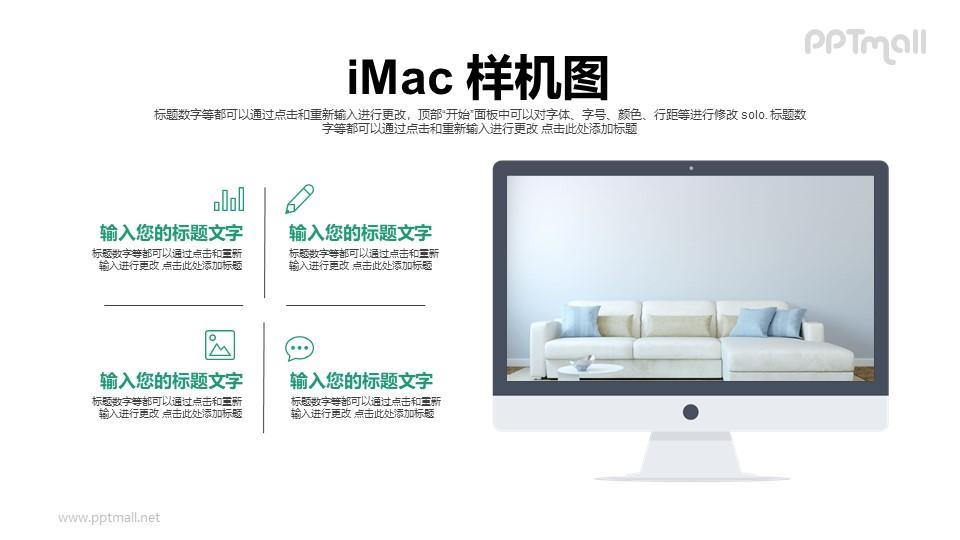 苹果电脑虚拟样机PPT模板下载