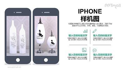 双苹果手机虚拟样机图PPT模板下载