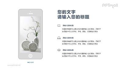 iphone虚拟样机PPT模板下载