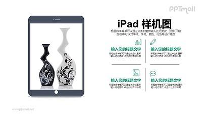 iPad虚拟样机图PPT模板下载
