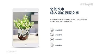 白色iPad样机图PPT模板下载