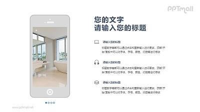 iphone手机样机PPT模板下载