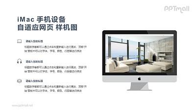 苹果iMac电脑PPT模板下载