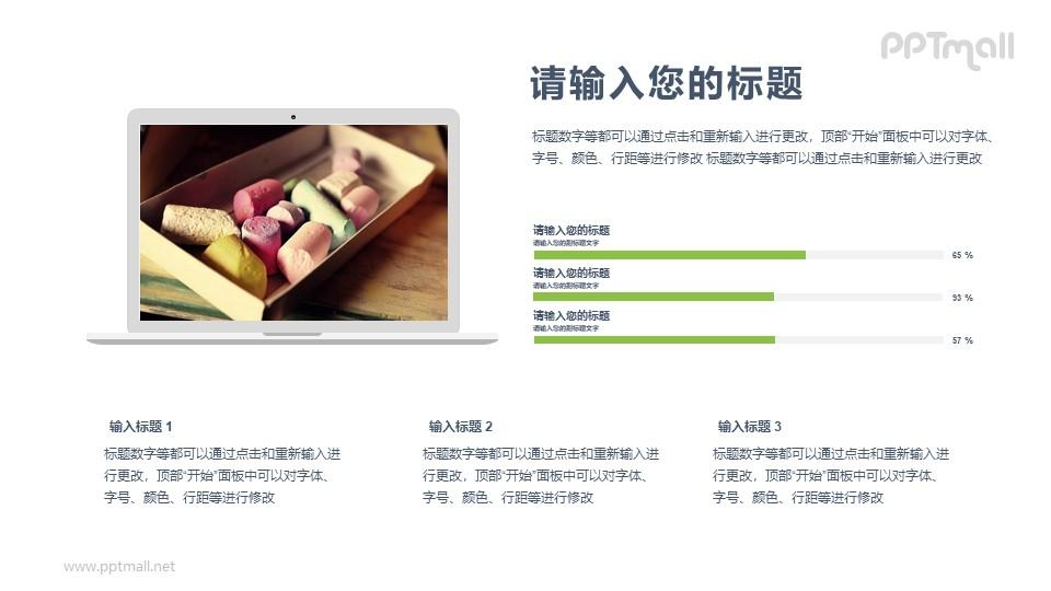 苹果笔记本电脑PPT模板下载