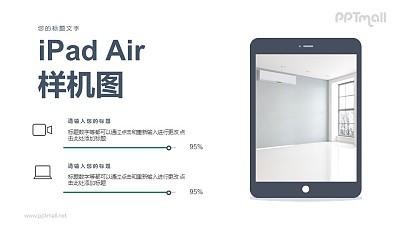 iPad Air平板电脑样机图PPT模板下载