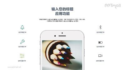 半截iphone6手机虚拟样机图PPT模板下载