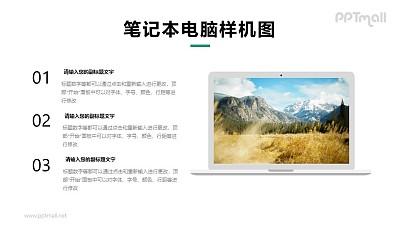 苹果笔记本电脑页面展示样机图PPT模板下载