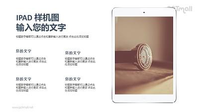 iPad样机图PPT模板下载