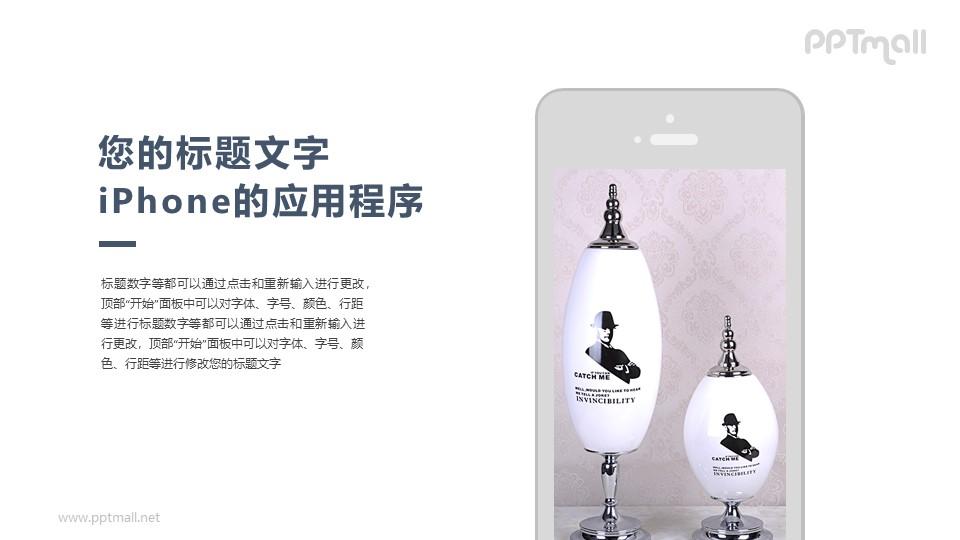 半截iphone样机图虚拟展示PPT模板下载