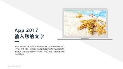 笔记本电脑样机图+简约商务排版PPT模板下载