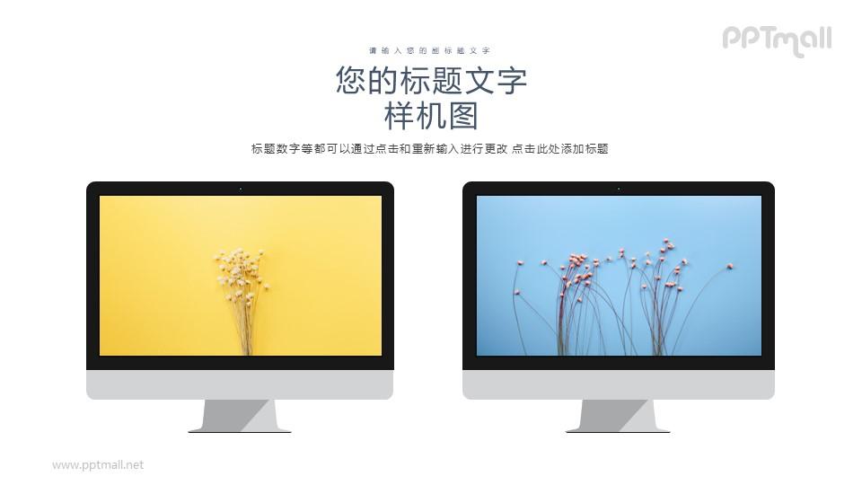 两台显示器展示样机图PPT模板下载_幻灯片预览图1