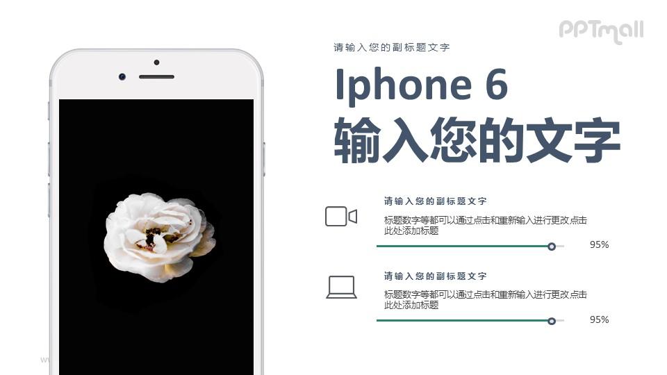 苹果iphone6手机样机图PPT模板下载