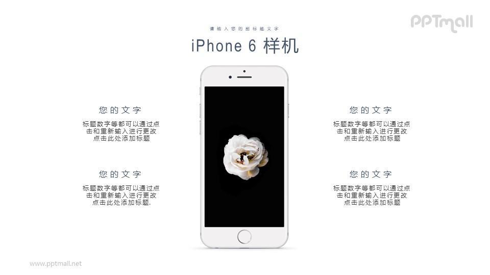 苹果手机PPT样机图模板下载