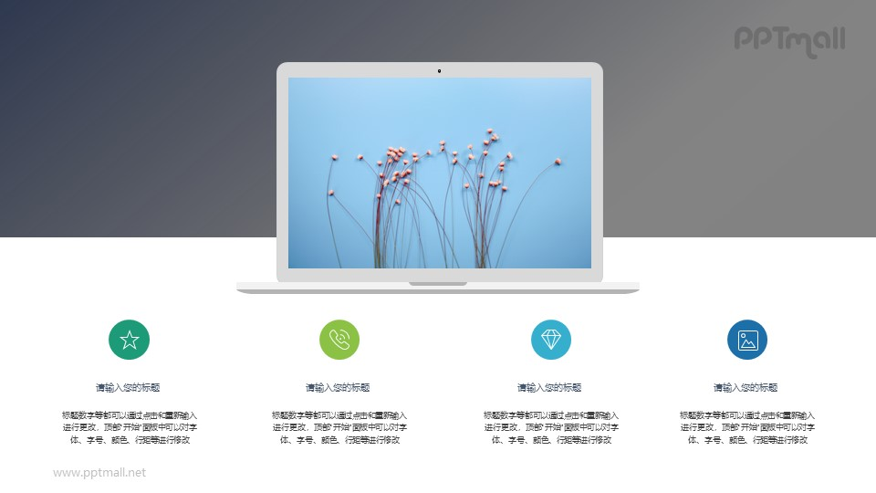 笔记本电脑显示屏虚拟样机PPT模板下载
