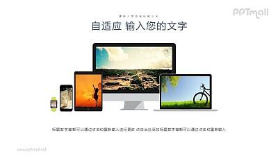 苹果全家族产品界面样机图PPT模板下载