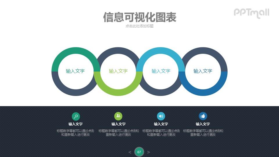 4部分并列关系的圆圈PPT素材模板下载