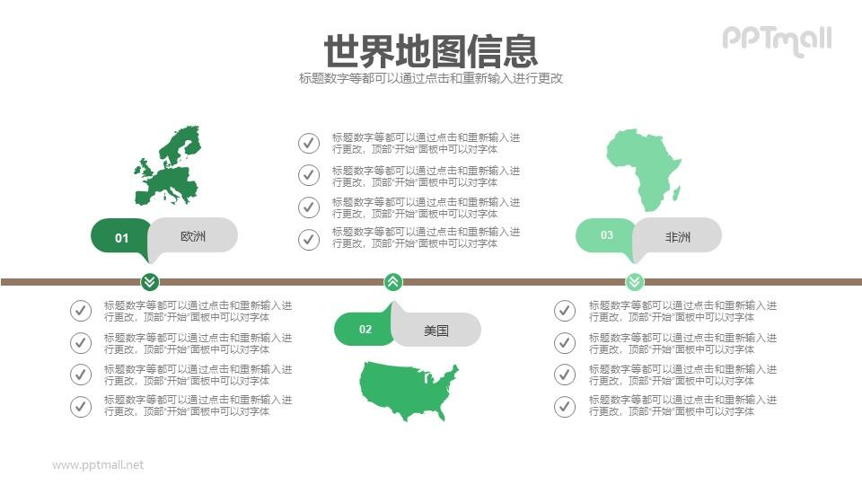 世界地图信息PPT模板下载