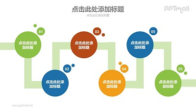 步骤图/时间轴PPT图示素材模板下载