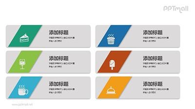 图标配文字的项目要点列表PPT模板下载