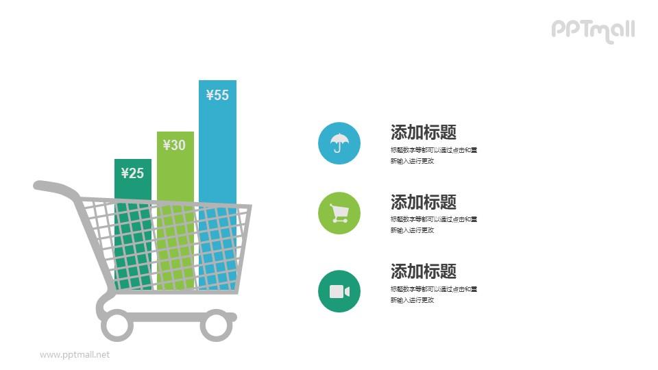 购物大数据分析PPT图表图示模板下载_幻灯片预览图1