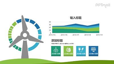 清洁能源-风力发电PPT图示模板下载