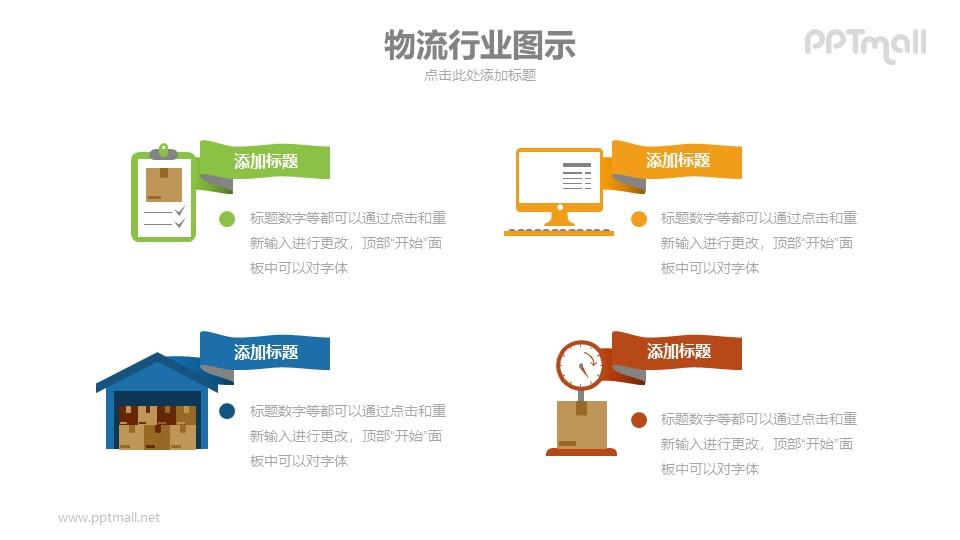 物流行业PPT图示模板下载