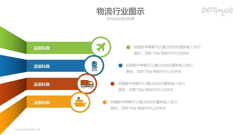 物流行业并列关系PPT图示素材模板下载