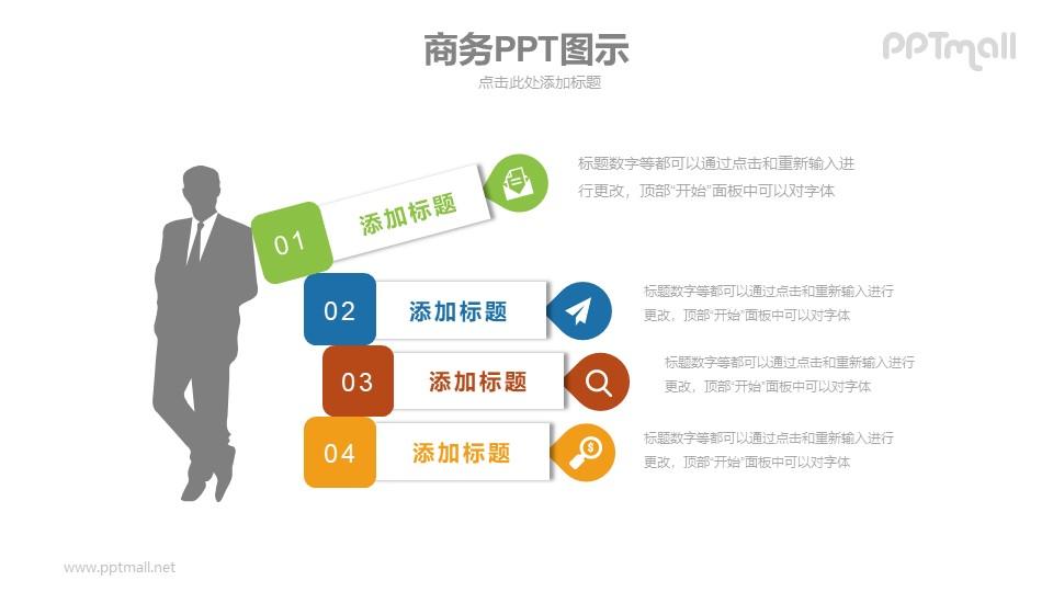 个人网络标签PPT模板下载