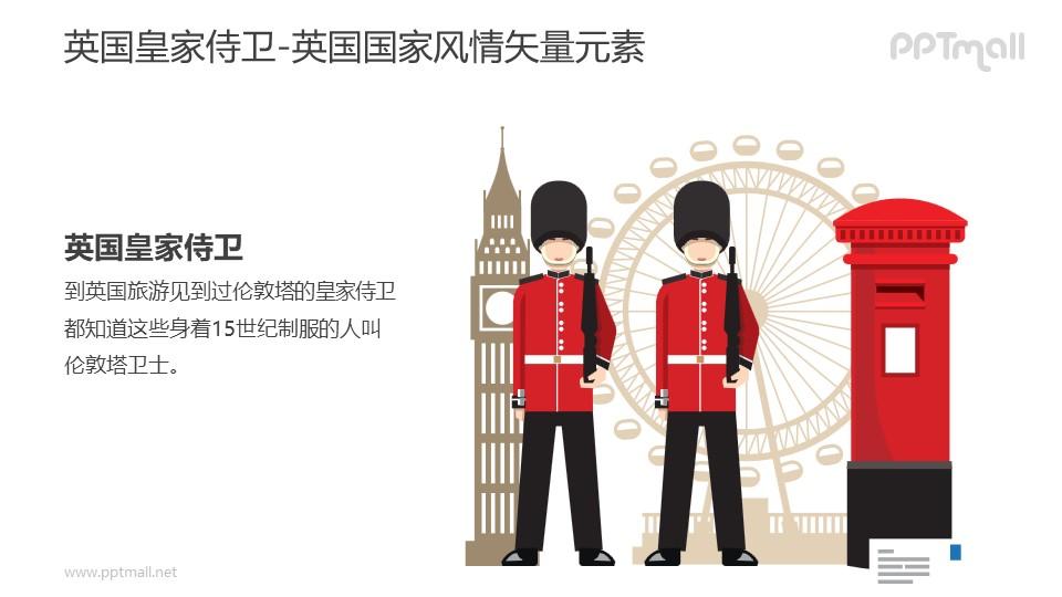 英国皇家卫士-英国国家风情PPT图像素材下载