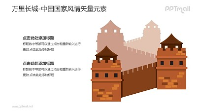 万里长城-中国国家风情PPT图像素材下载