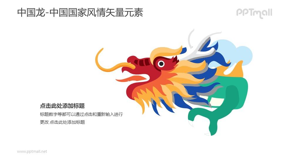 中国龙-中国国家风情PPT图像素材下载