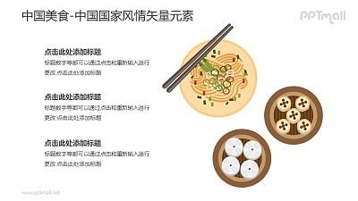 中国美食-中国国家风情PPT图像素材下载