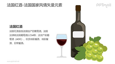 法国红酒-法国国家风情PPT图像素材下载