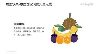 泰国水果-泰国国家风情PPT图像素材下载