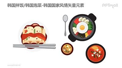 韩国拌饭/韩国泡菜-韩国国家风情PPT图像素材下载