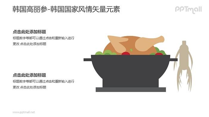 炖鸡汤PPT模板下载