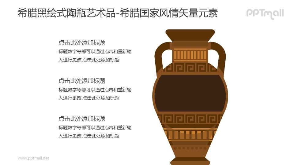 希腊黑绘式陶瓶艺术品-希腊国家风情PPT图像素材下载