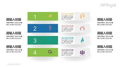 微投影风格的4要点列表PPT图示素材模板下载