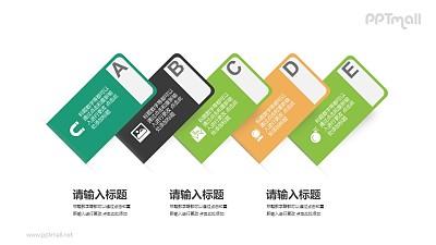 5张卡片PPT图示素材模板下载