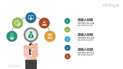 5部分要点列表PPT模板下载