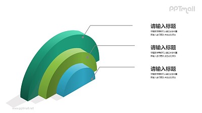 3个立体的半圆PPT图示素材模板下载
