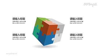 彩色的拼图魔方PPT图示素材模板下载
