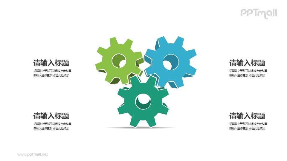 三个齿轮PPT图示素材模板下载