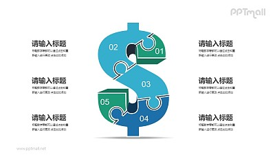 拼图组成的美元符号PPT矢量图像素材下载