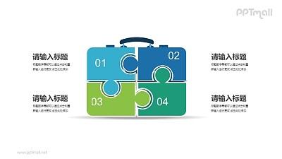 4部分拼图组成的公文包PPT素材模板下载