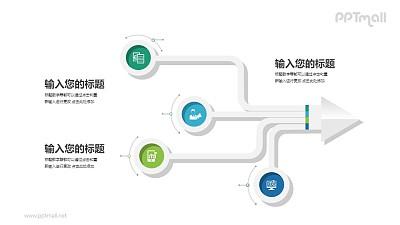 带箭头的4部分总分关系PPT素材模板下载
