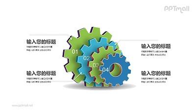 四组变速齿轮PPT素材模板下载