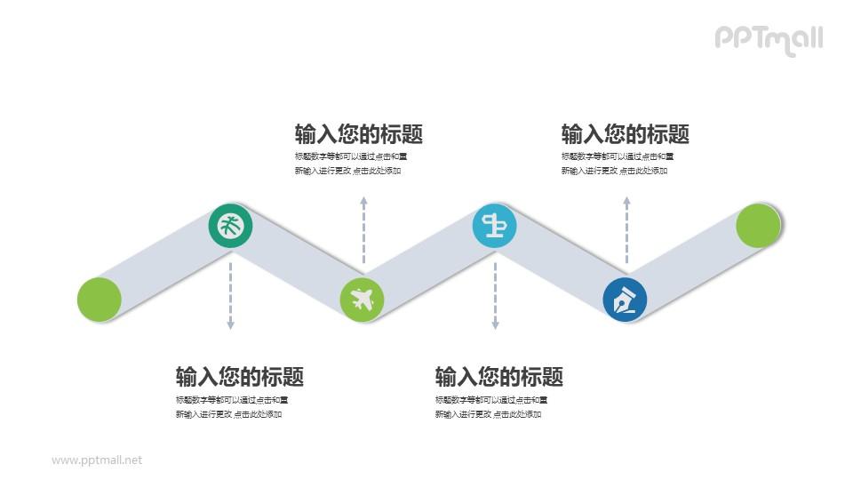4部分递进关系图PPT素材模板下载