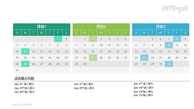 3个月的时间安排日历PPT素材模板下载