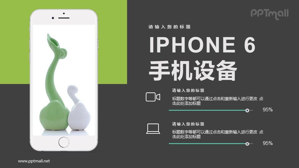iPhone手机样机图PPT模板下载